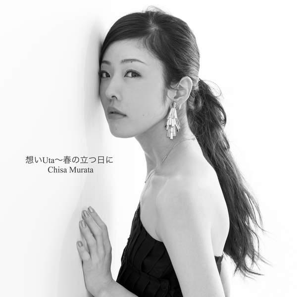 [Single] 村田千沙 – 想いUta~春の立つ日に (2016.03.02/MP3/RAR)