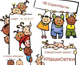 """Совместный проект """"#НашиDетки"""" 5 этап Обложка"""