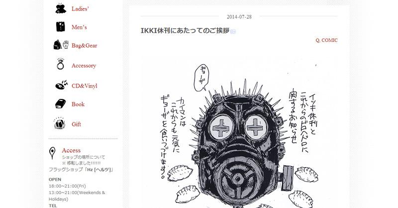 IKKI休刊にあたって、ドロヘドロ作者 林田球さんやメチクロさんからの言葉