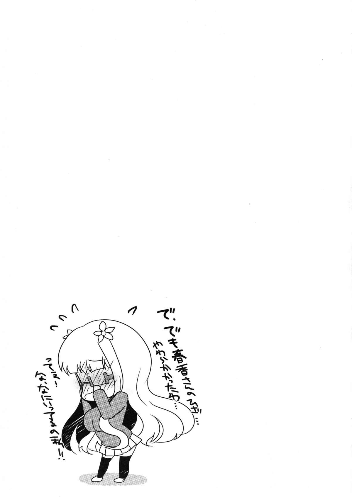 Hình ảnh HINH_00019 in Hentai Sakura Trick Haruka To Mitsuki