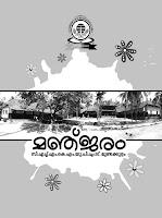 Manjaram
