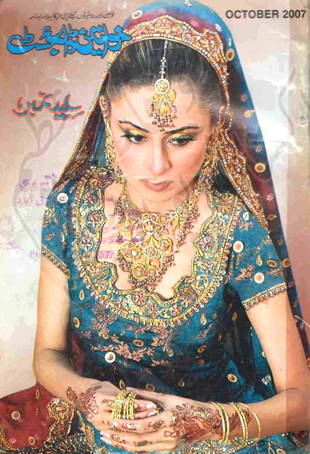Khawateen Digest October 2007 PDF