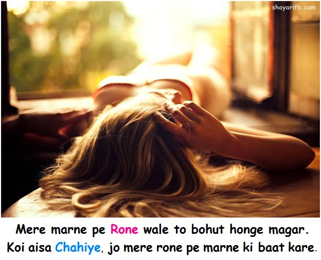 Mere marne pe rone wale to bohut honge magar.. Koi aisa chahiye, Jo mere rone pe marne ki baat kare..
