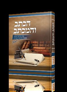הכתב והמכתב - פרקי הדרכה בְּאָמָּנוּת הכתיבה התורנית/ הרב עובדיה חן