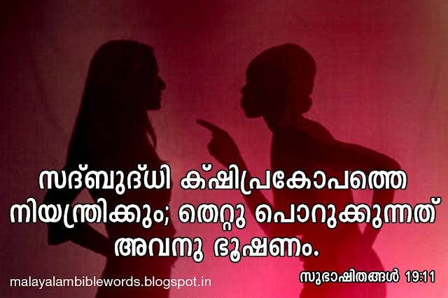 Malayalam bible words bible quotes bible verses bible - Malayalam bible words images ...