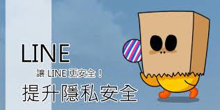 Line安全網絡設定