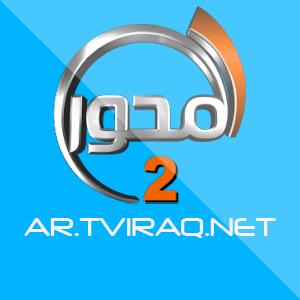 قناة المحور 2 بث مباشر El Mehwar 2 Tv HD Live