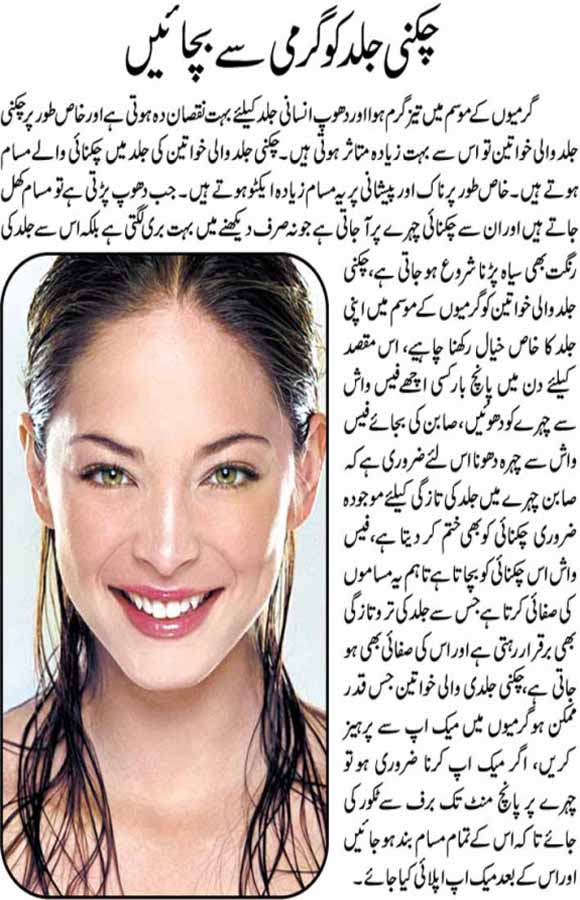 face care tips in urdu
