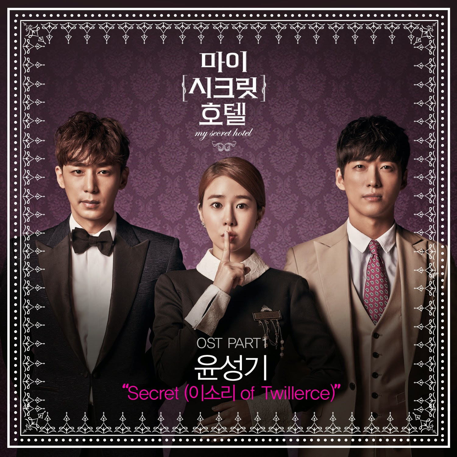 Beatus corner my secret hotel ost part 1 secret by for Hotel secret