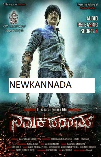 Namak Haraam 2014 Kannada Movie Mp3 Songs Free Download