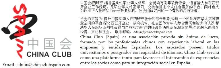 China Club (Spain) - 中国会(西班牙)admin@chinaclubspain.com