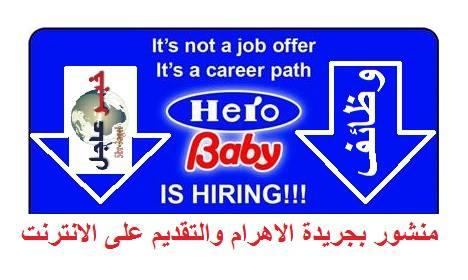"""اعلان وظائف """" hero baby """" المنشور بجريدة الاهرام والتقديم على الانترنت"""