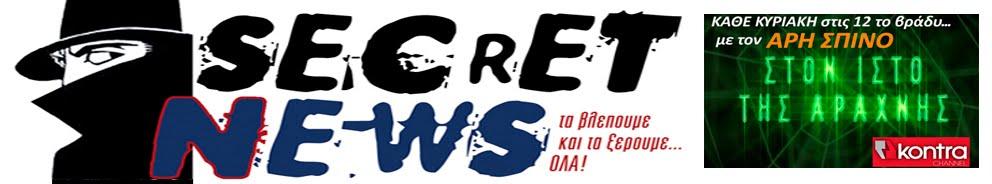 secretnews2011