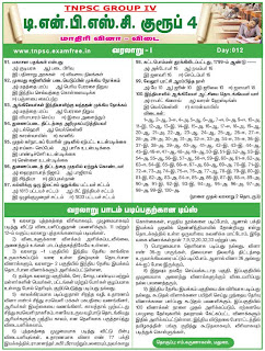 Tnpsc tamil gk questions game