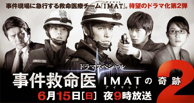Jiken Kyumeii 2 - IMAT no Kiseki