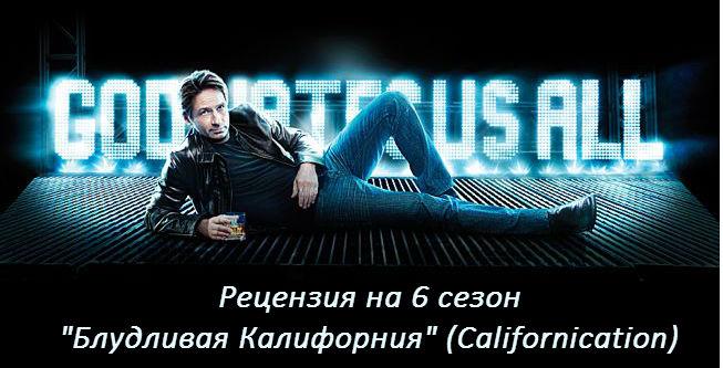 """Рецензия на """"Блудливая Калифорния"""" (Californication), 6 сезон"""