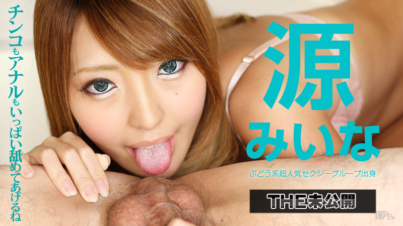 Jav Uncen 071515-001 Female models big boobs oral sex high quality