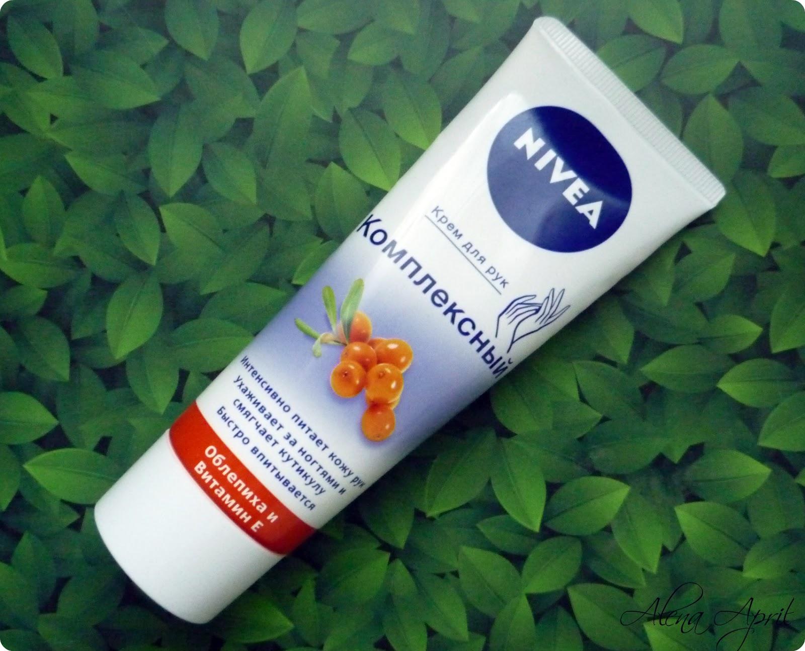Комплексный крем для рук с облепихой и витамином Е от Nivea, отзыв, обзор