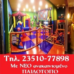 PLAYZONE τηλ 23510-77898