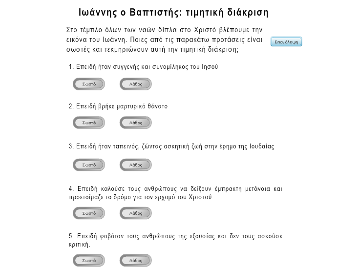 http://ebooks.edu.gr/modules/ebook/show.php/DSGYM-B118/381/2536,9843/extras/Html/kef1_en9_Ioannis_timitiki_diakrisi_popup.htm