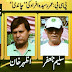 The New Selection Committee of Pakistan Cricket Team is Totally Unqualified