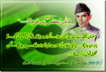 essay on our great leader quaid-e-azam 25 december quaid-e-azam day speech of history qaid read online and watches in this webpage you can free download quaid i azim 25 december day essays in urdu wallpapers, images, photos and quaid-e-azam muhammad ali jinnah the founder of pakistan was a great brilliant leader of our nation.