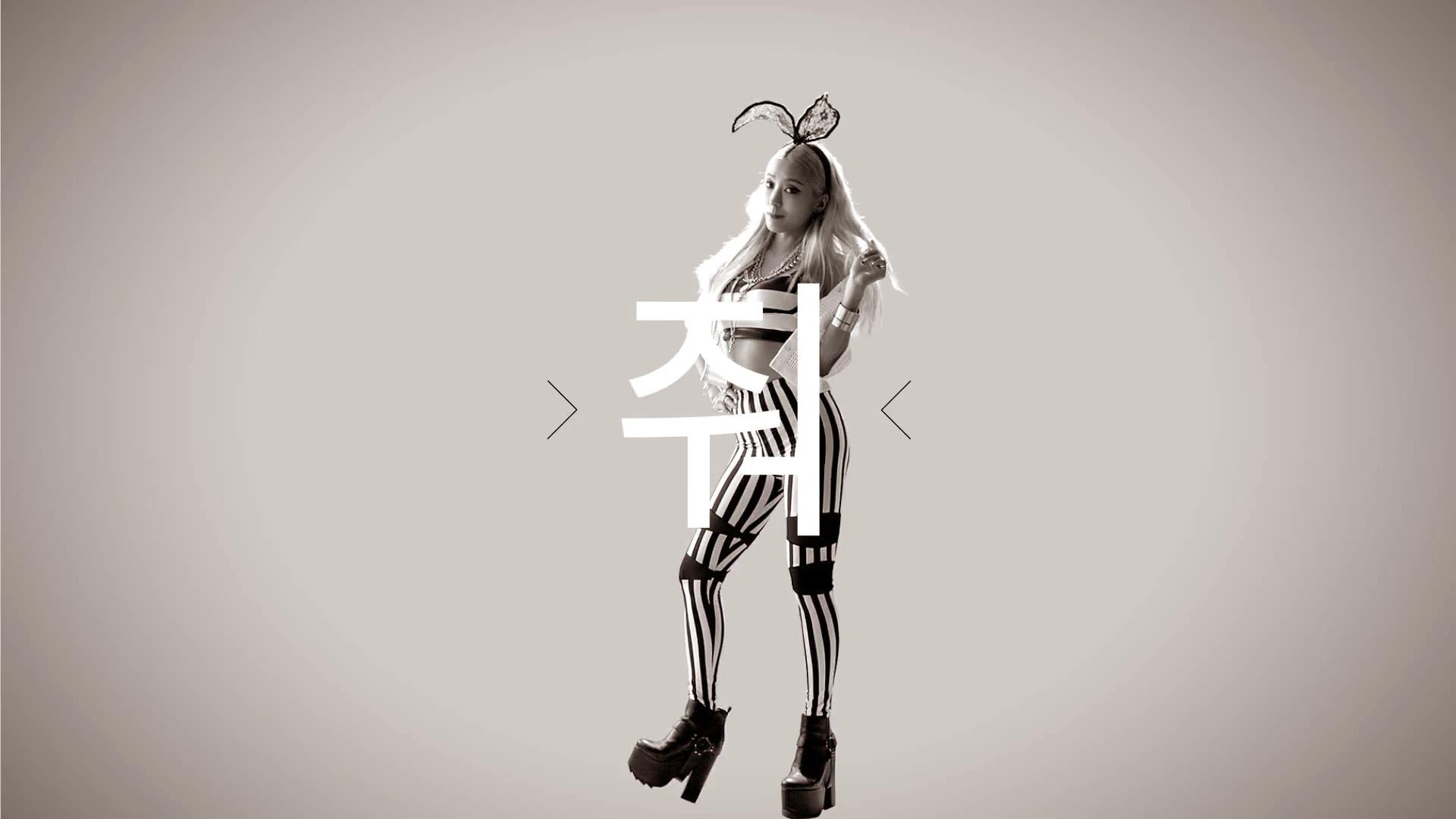 SISTAR's Bora in Kisum x Lil Cham x Jace x Bora x Adoonga Feedback MV