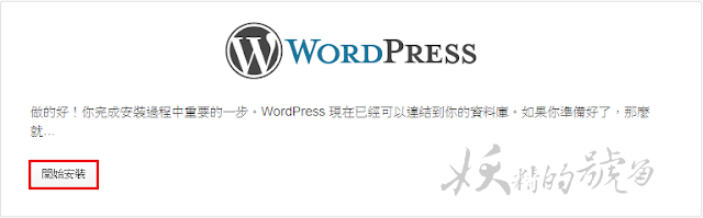 %E5%9C%96%E7%89%87+014 - [教學] 如何用免費的虛擬主機架設WordPress部落格?