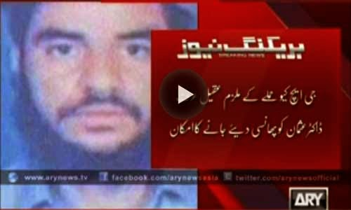 GHQ Attack mastermind Terrorist Aqeel Alias Dr. Usman will hang till death tonight in Central Jail Faisalabad