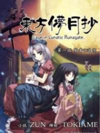 Touhou Bougetsushou: Cage in Lunatic Runagate