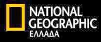 Για την ανάπτυξη και τη διάδοση της γεωγραφικής γνώση