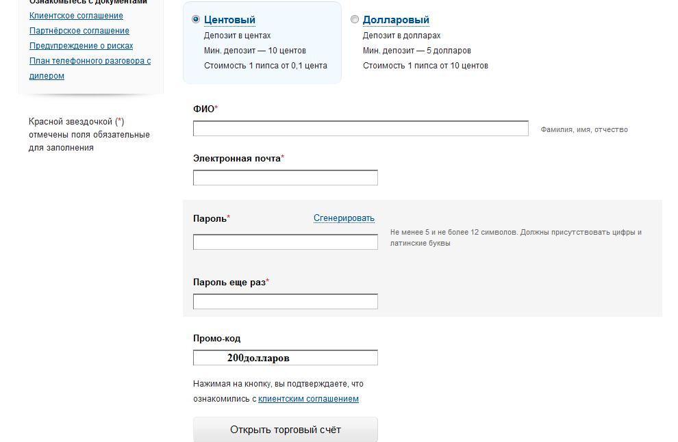 Forex без вложений 200$ поиск вакансии в кингисеппе
