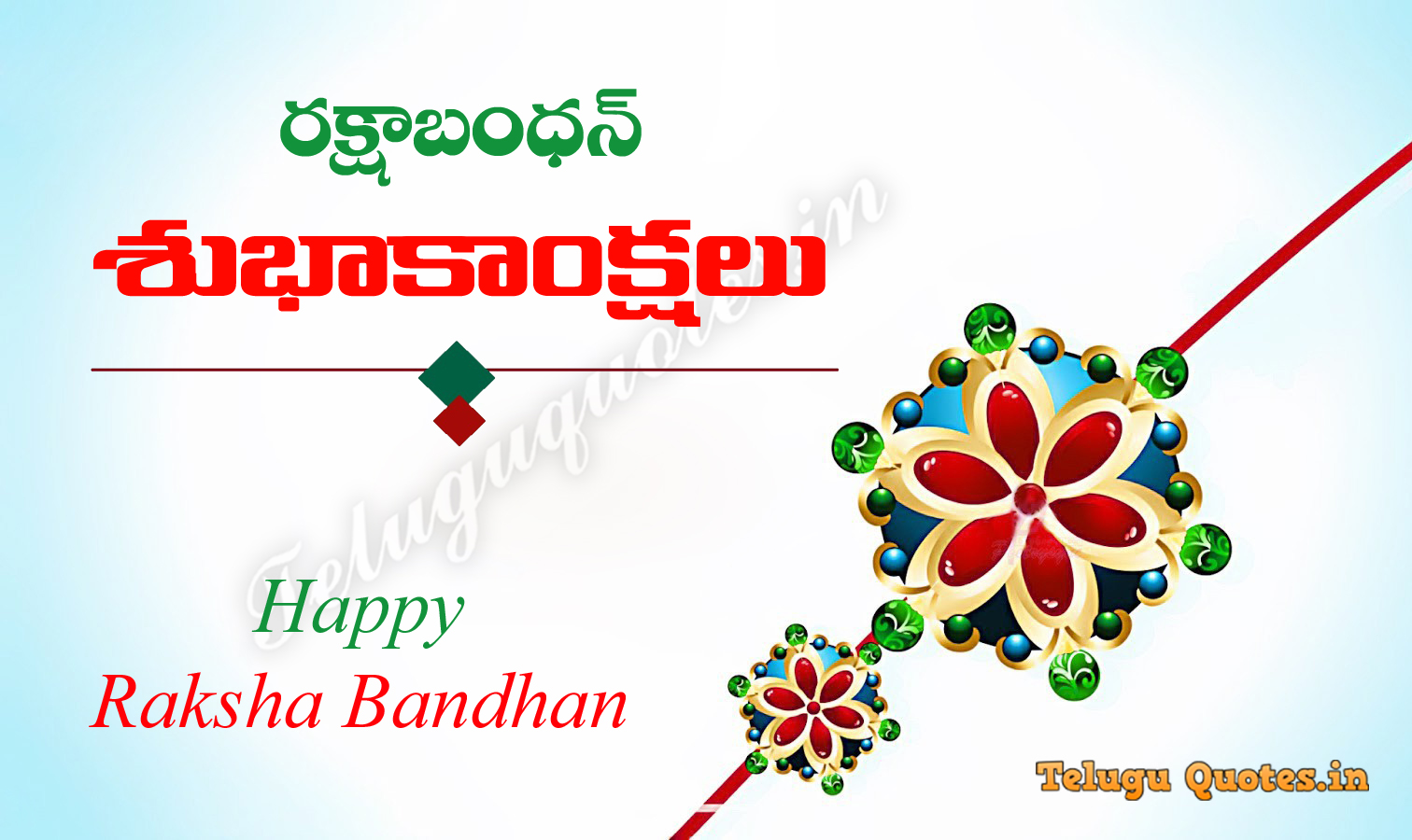 Happy raksha bandhan wishes for facebook telugu quotes happy raksha bandhan wishes greeting cards latest happy raksha bandhan sms quotes for brothers and sisters raksha bandhan quotes wallpapers kristyandbryce Image collections