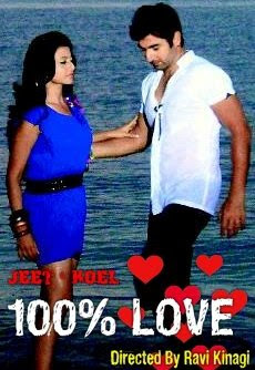 100 Percent (2012) - Jeet, Koyel Mallick, Sujoy Ghosh, Biswanath Basu, Supriyo Dutta, Biswajit Chakraborty, Mousumi Saha