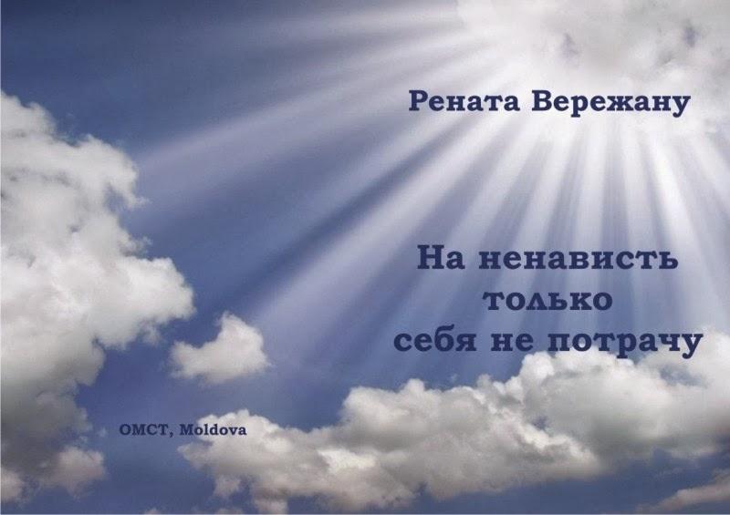 Poeme traduse în l.rusă