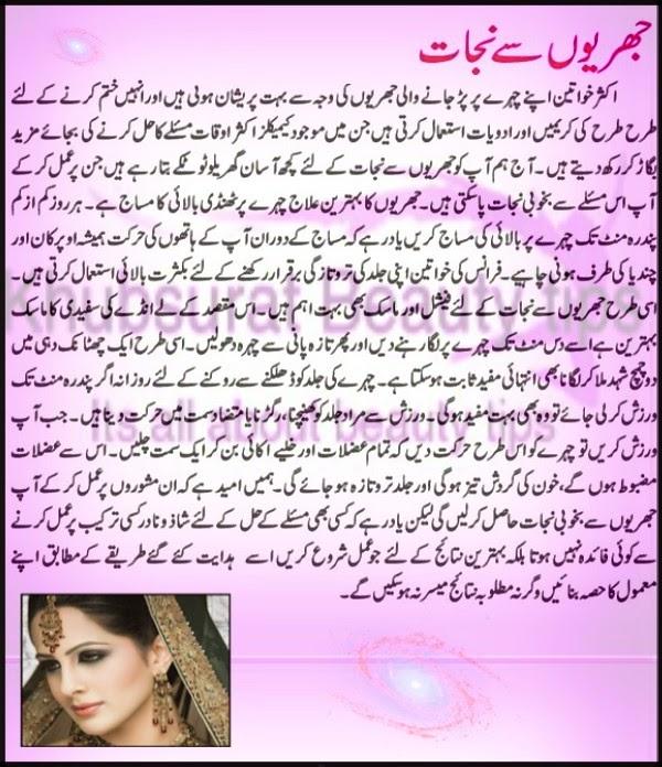 wrinkles removing tips in urdu