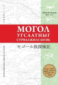 Могол угсаатныг сурвалжилсан нь(2011)