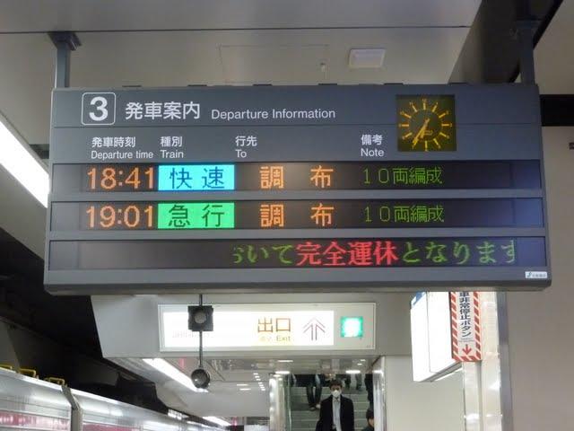 京王線調布行きだらけ案内@新宿駅