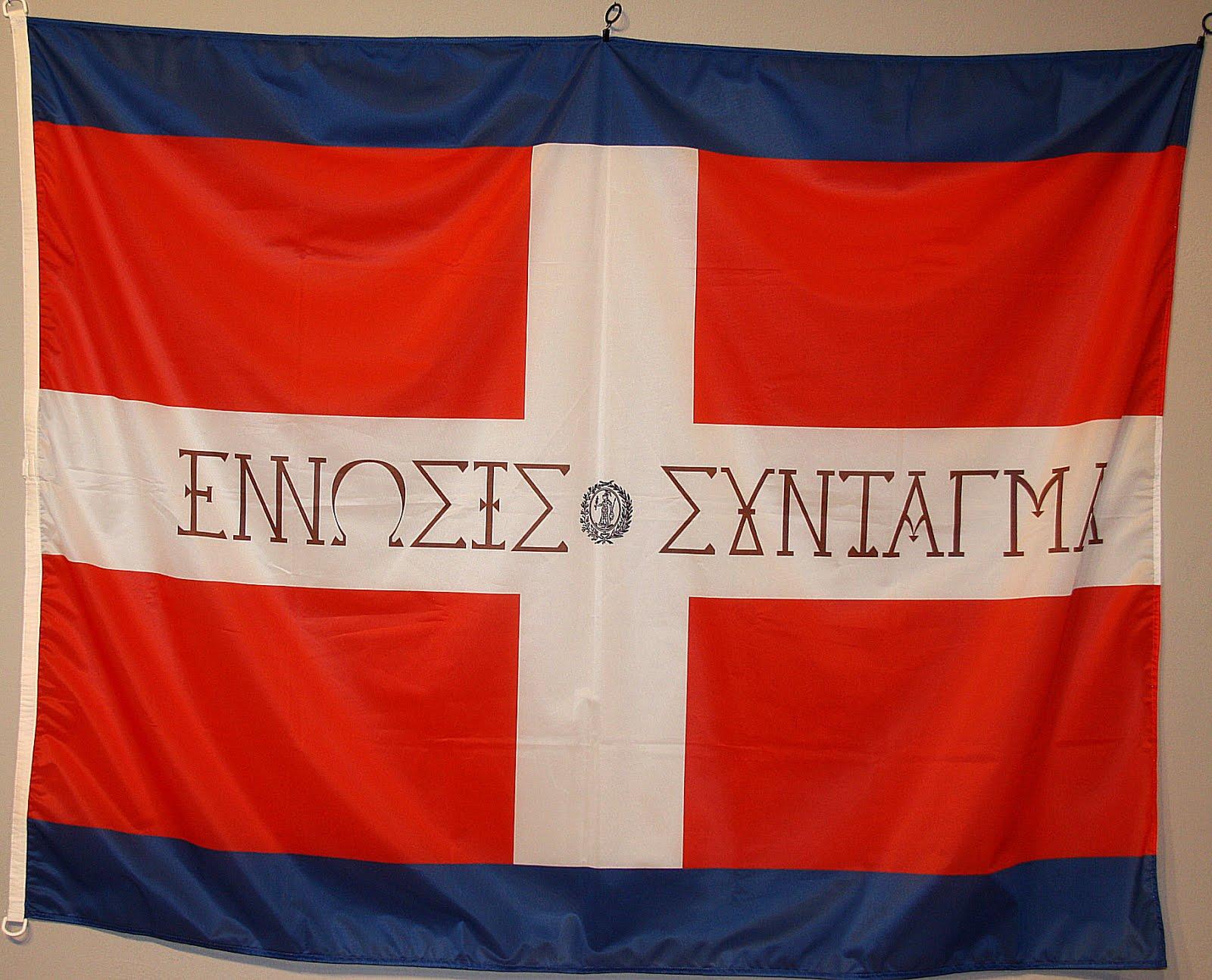 Σημαία Περαχώρας