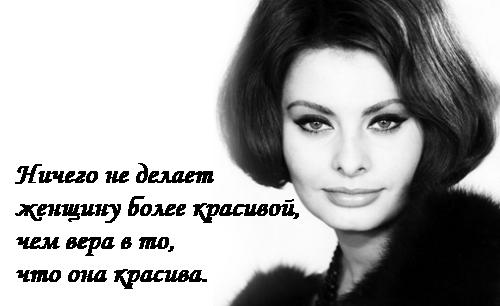 Цитаты Софи Лорен