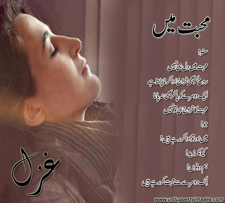 mohabbat love ghazals