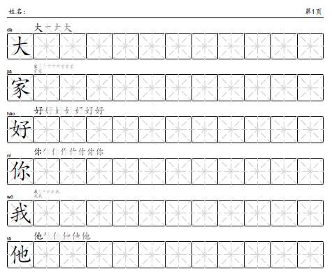 Worksheet Chinese Worksheets applying ict in teachinglearning create worksheets for practicing chinese charcters