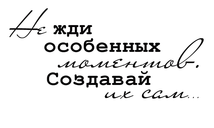 надпись мы: