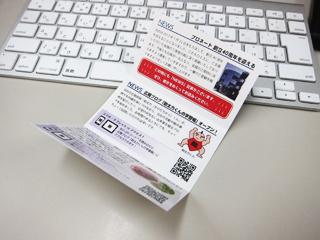 ニュースリリース版「三つ折り圧着名刺」の写真