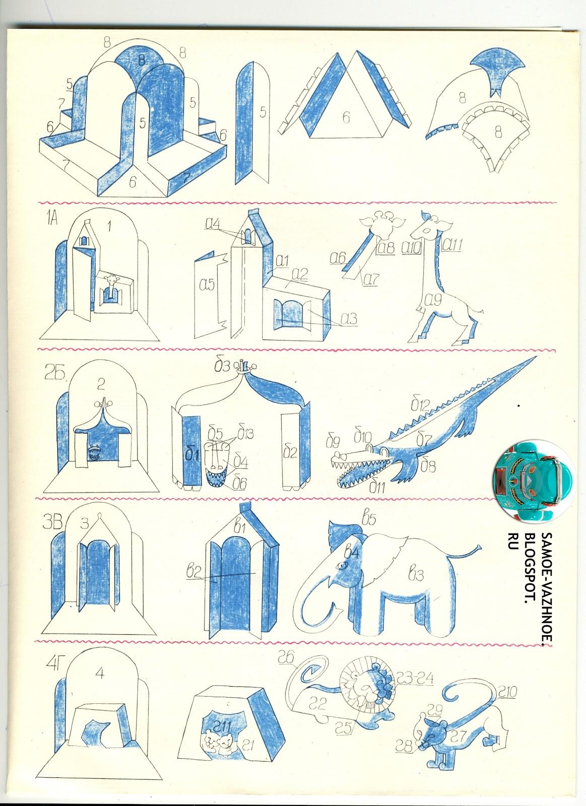 Советские игрушки из бумаги СССР