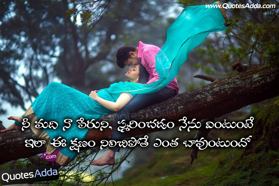 beautiful new telugu love quotes 32