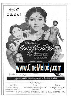 Amara Sandesam Telugu Mp3 Songs Free  Download -1954