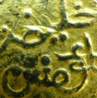 """Sultan Abdul Jalil Shah"""