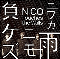 NICO Touches The Walls. Hi No Ataru Basho