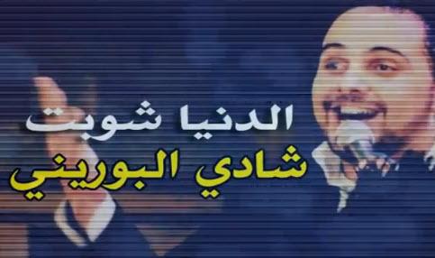 اغنية الدنيا شوبت ( الدنيا ولعت ) - شادي البوريني 2013